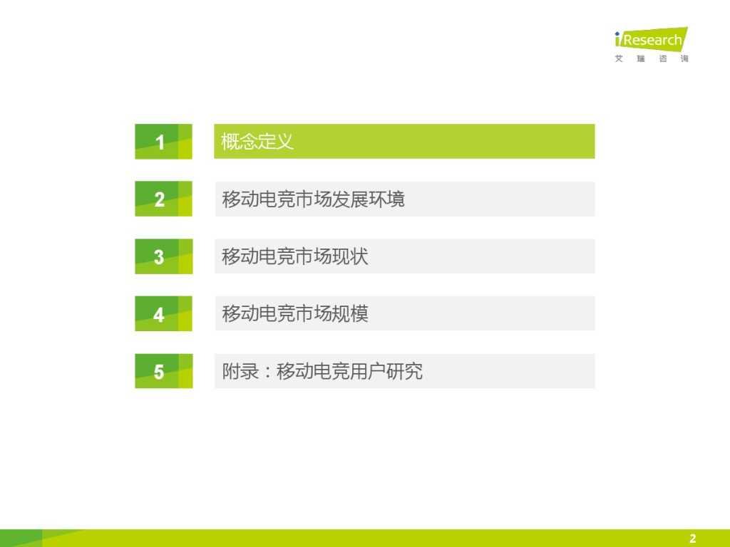 2015年中国移动电竞行业研究报告_000002