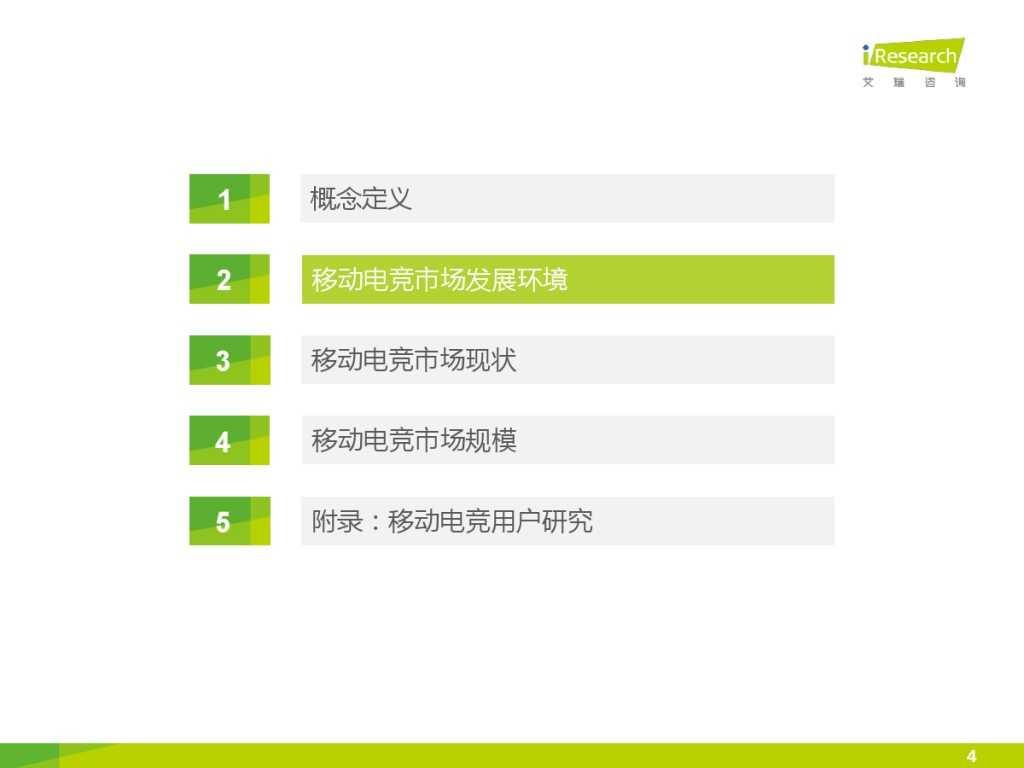 2015年中国移动电竞行业研究报告_000004