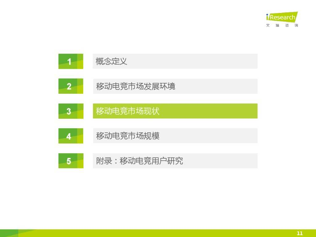 2015年中国移动电竞行业研究报告_000011