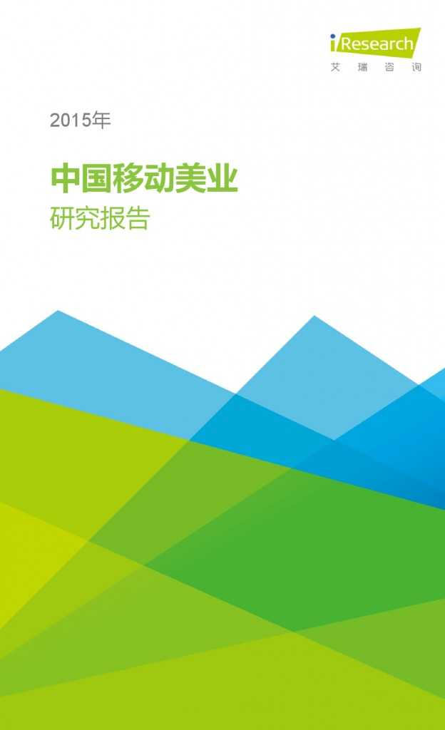 2015年中国移动美业研究报告_000001