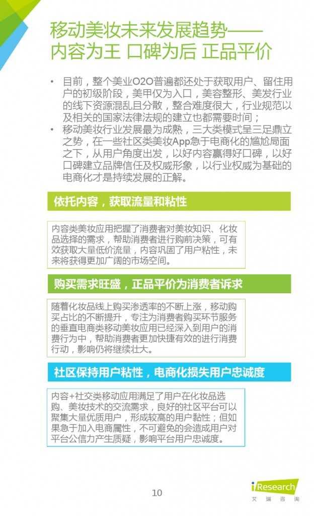 2015年中国移动美业研究报告_000010
