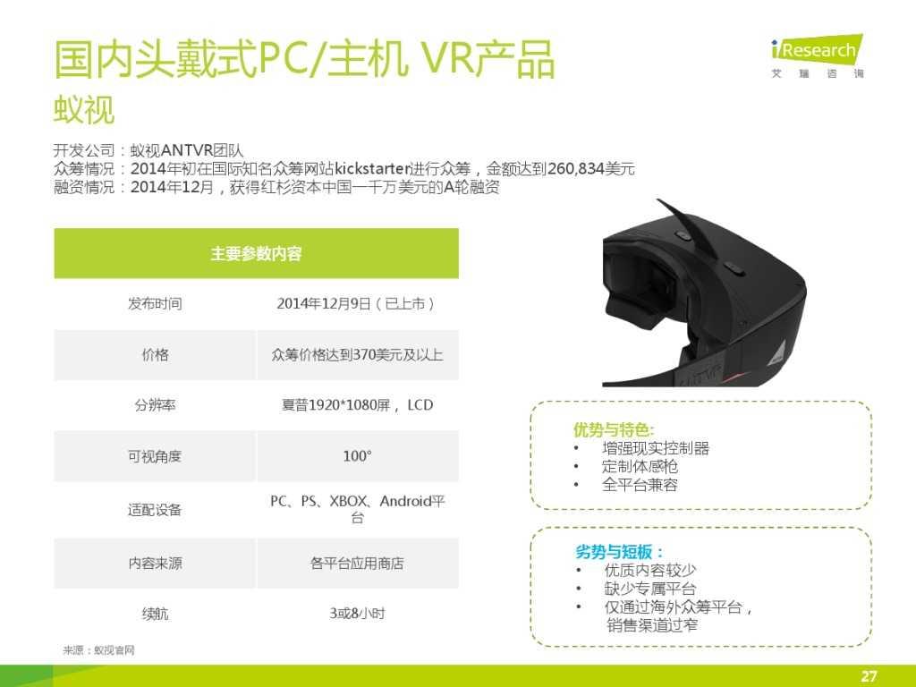 2015年中国VR-AR市场研究报告 (1)_000027