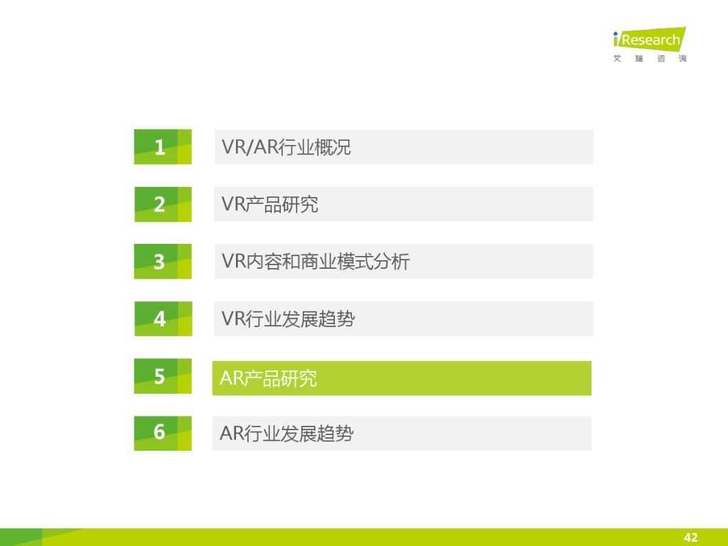 2015年中国VR-AR市场研究报告 (1)_000042