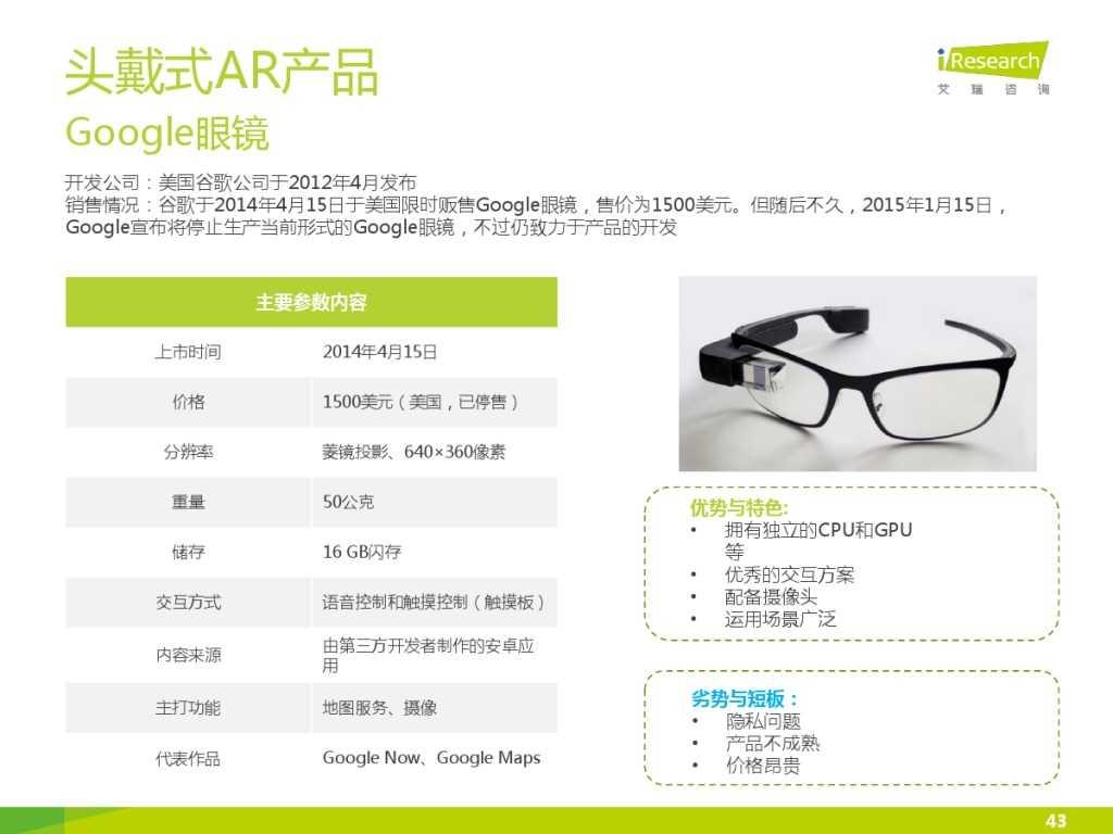 2015年中国VR-AR市场研究报告 (1)_000043