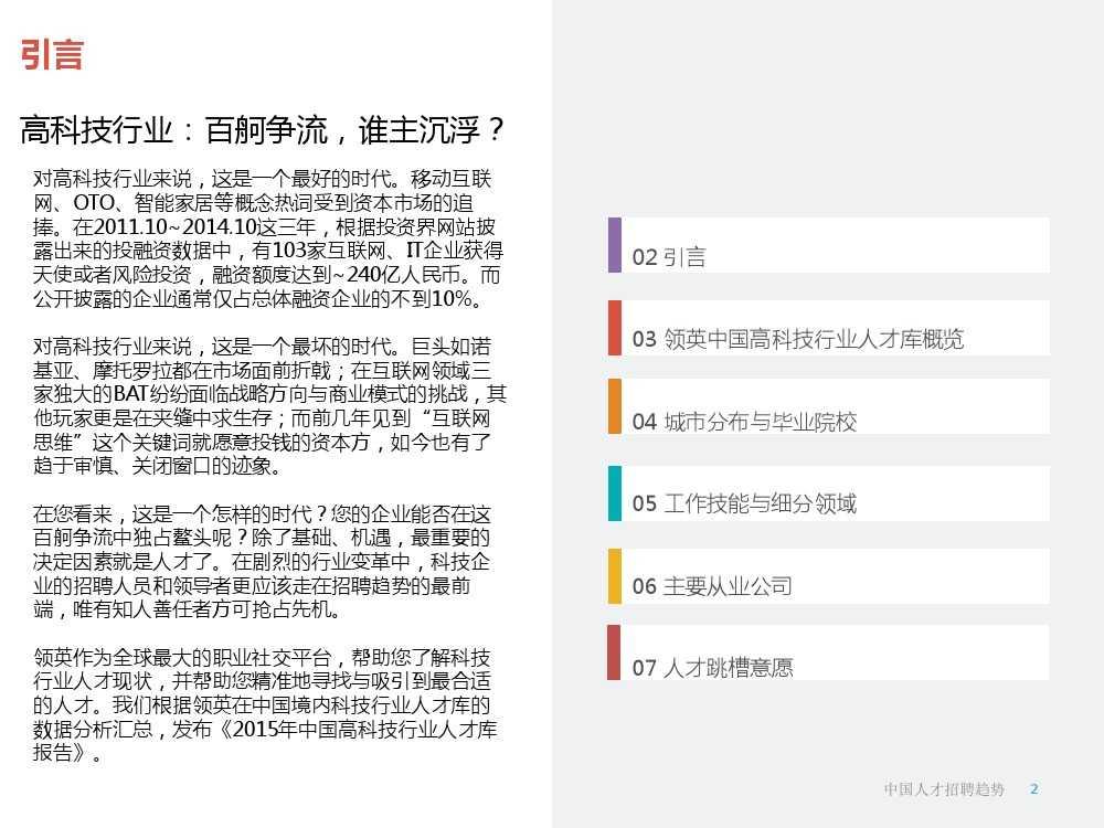 2015年领英中国高科技行业人才报告暨趋势报告_000002