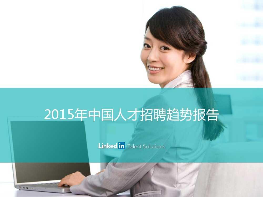 2015年领英中国高科技行业人才报告暨趋势报告_000008