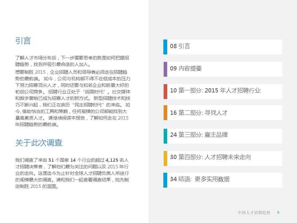 2015年领英中国高科技行业人才报告暨趋势报告_000009