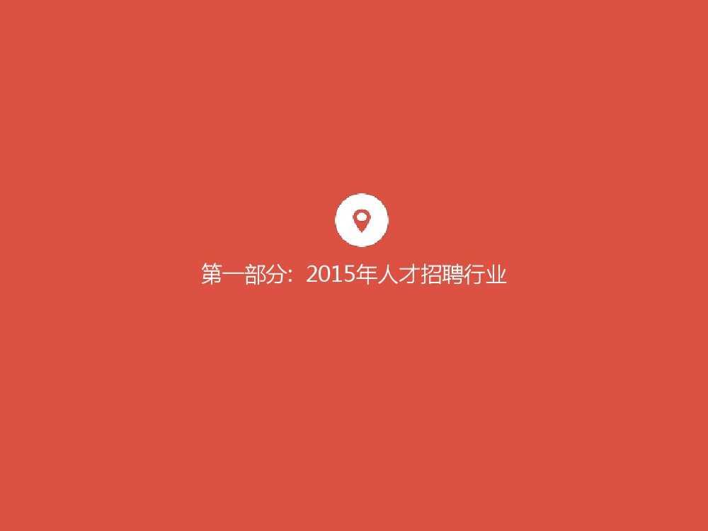 2015年领英中国高科技行业人才报告暨趋势报告_000011