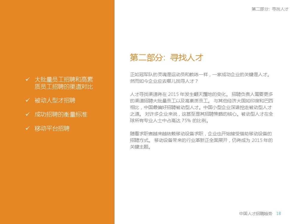 2015年领英中国高科技行业人才报告暨趋势报告_000018