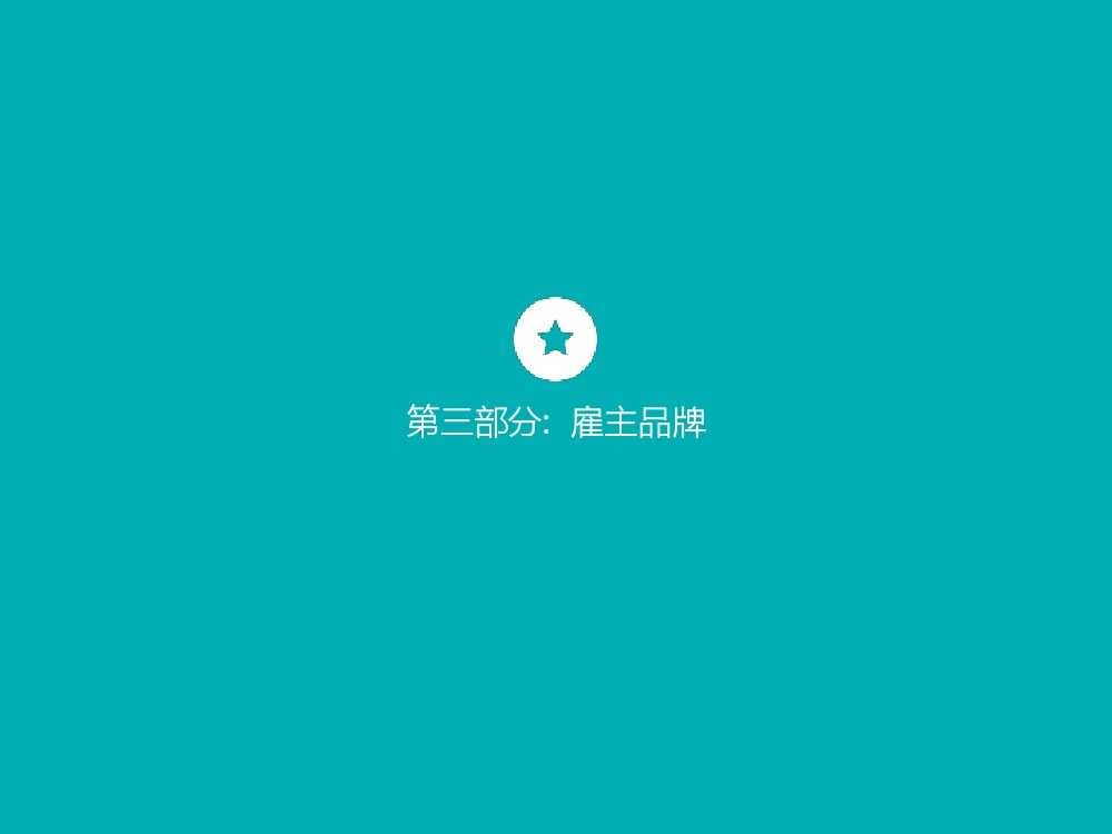 2015年领英中国高科技行业人才报告暨趋势报告_000025