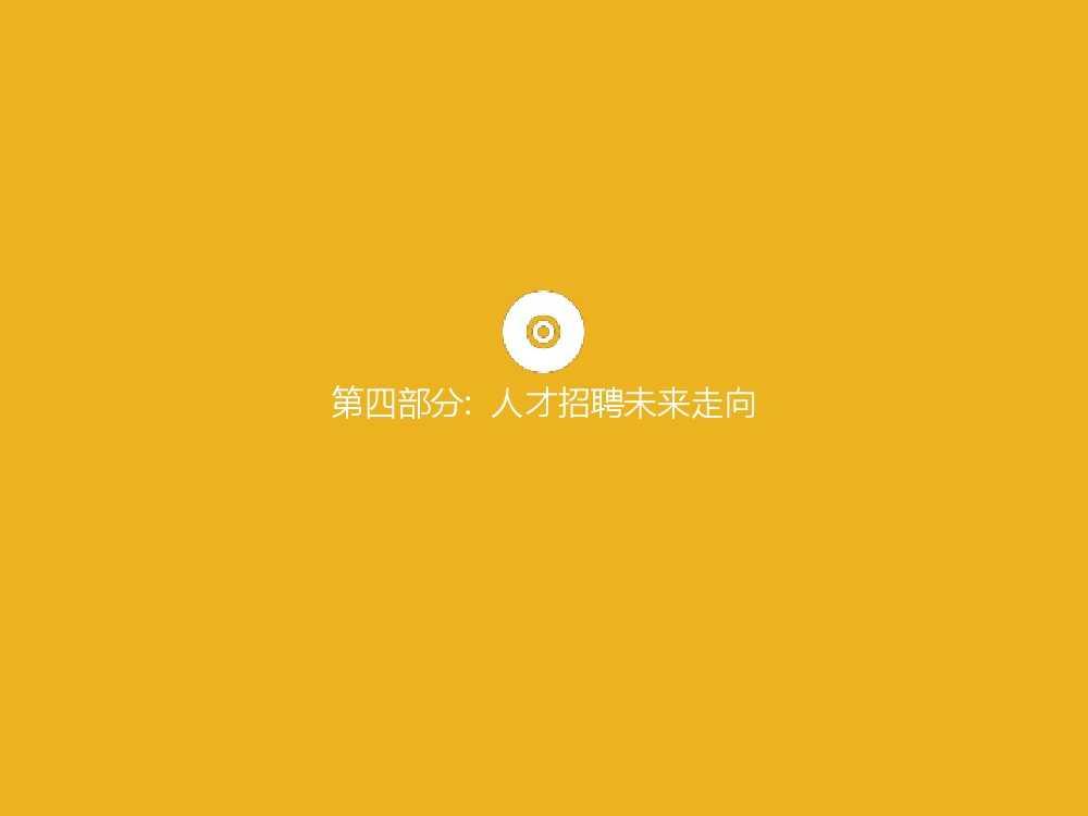 2015年领英中国高科技行业人才报告暨趋势报告_000031