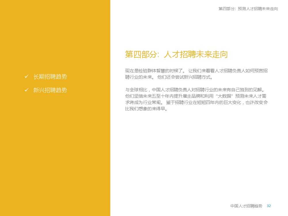 2015年领英中国高科技行业人才报告暨趋势报告_000032