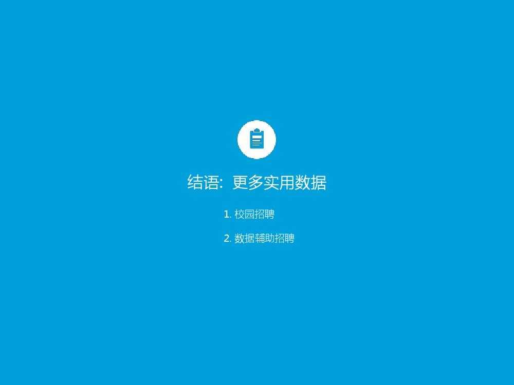 2015年领英中国高科技行业人才报告暨趋势报告_000035