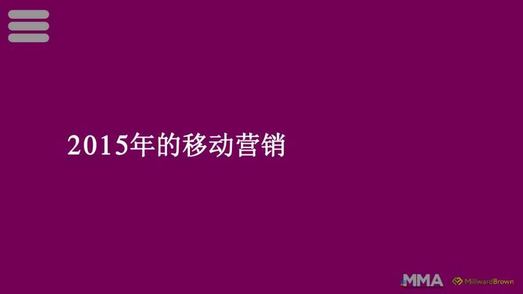 2015移动营销案例研究_000002