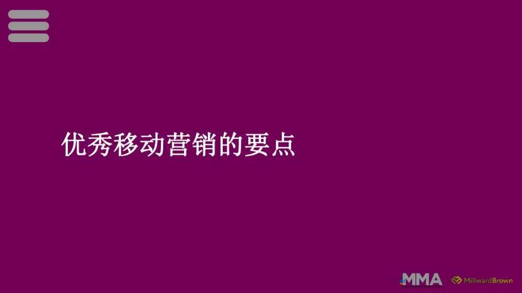2015移动营销案例研究_000007