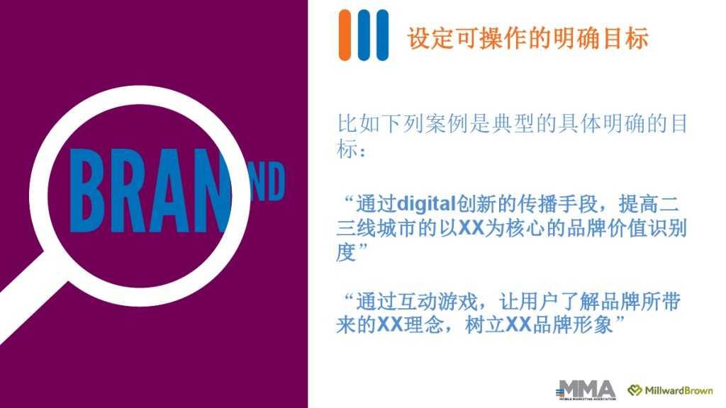2015移动营销案例研究_000012