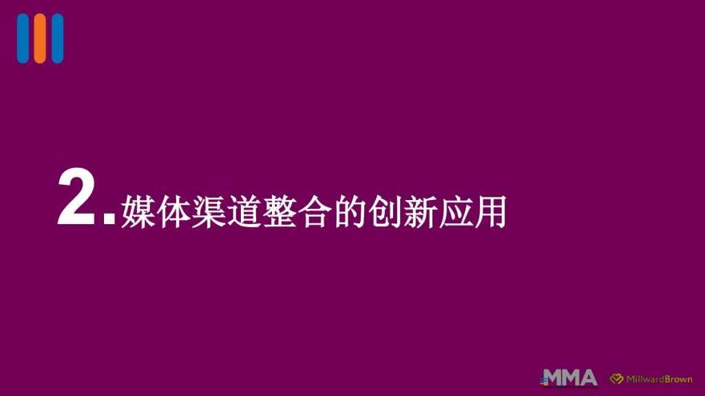 2015移动营销案例研究_000013