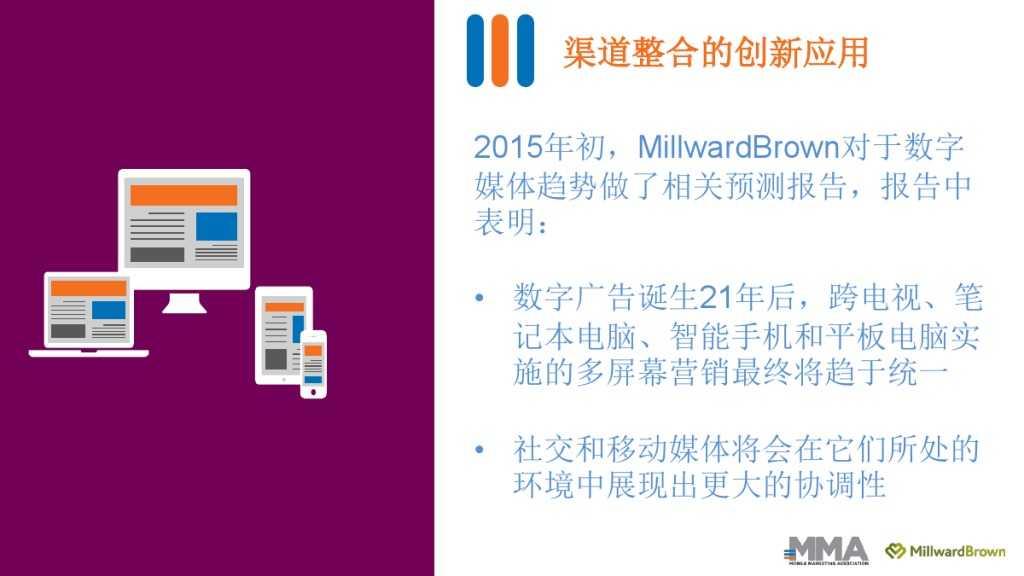 2015移动营销案例研究_000014