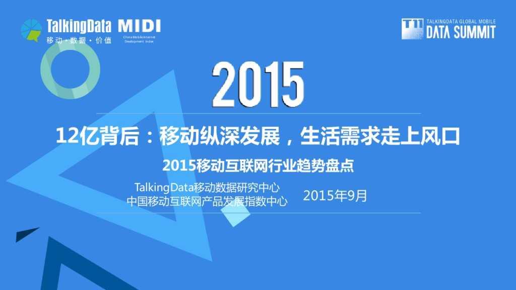 TalkingData:2015移动互联网行业趋势盘点_000001