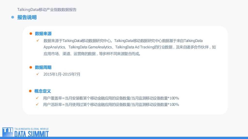 TalkingData:2015移动互联网行业趋势盘点_000013