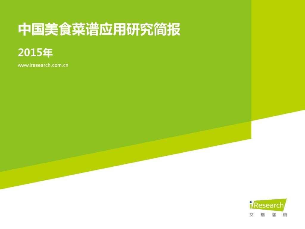 iResearch-2015中国美食菜谱应用研究简报_000001