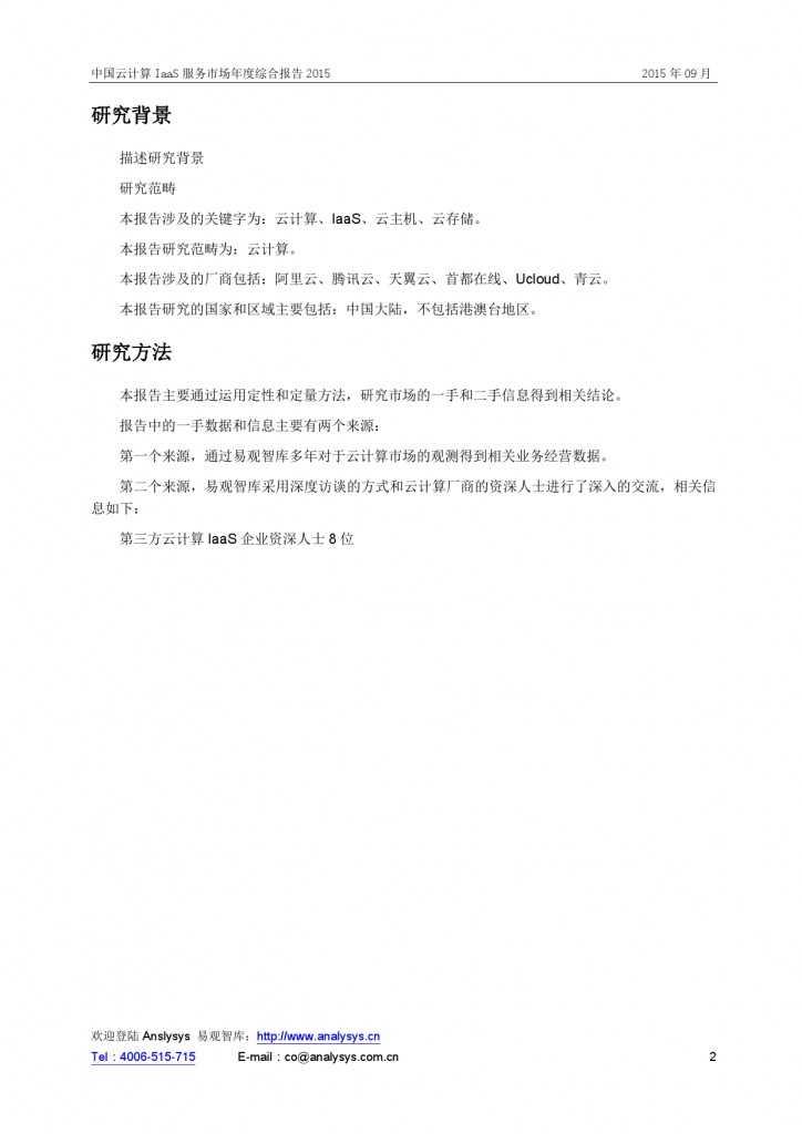 中国云计算 IaaS 服务市场年度综合报告2015 01_000002
