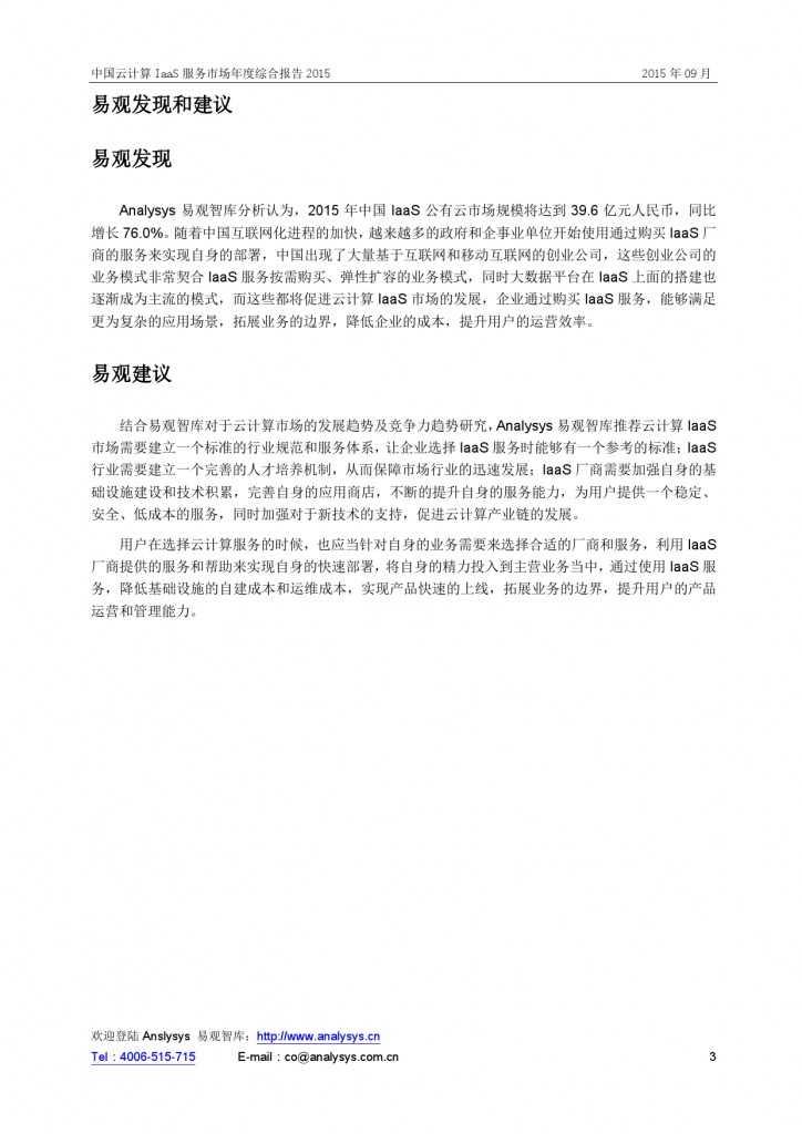 中国云计算 IaaS 服务市场年度综合报告2015 01_000003