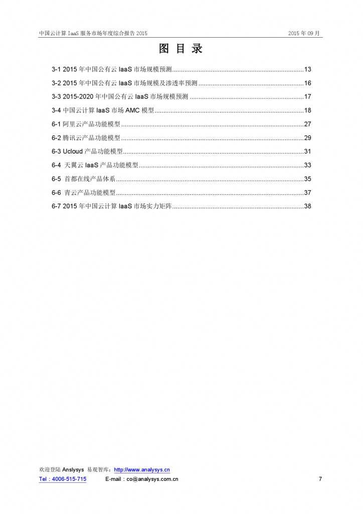 中国云计算 IaaS 服务市场年度综合报告2015 01_000007