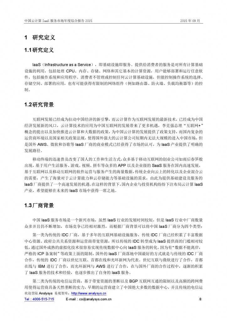 中国云计算 IaaS 服务市场年度综合报告2015 01_000008