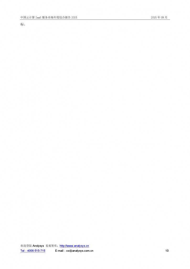 中国云计算 IaaS 服务市场年度综合报告2015 01_000010