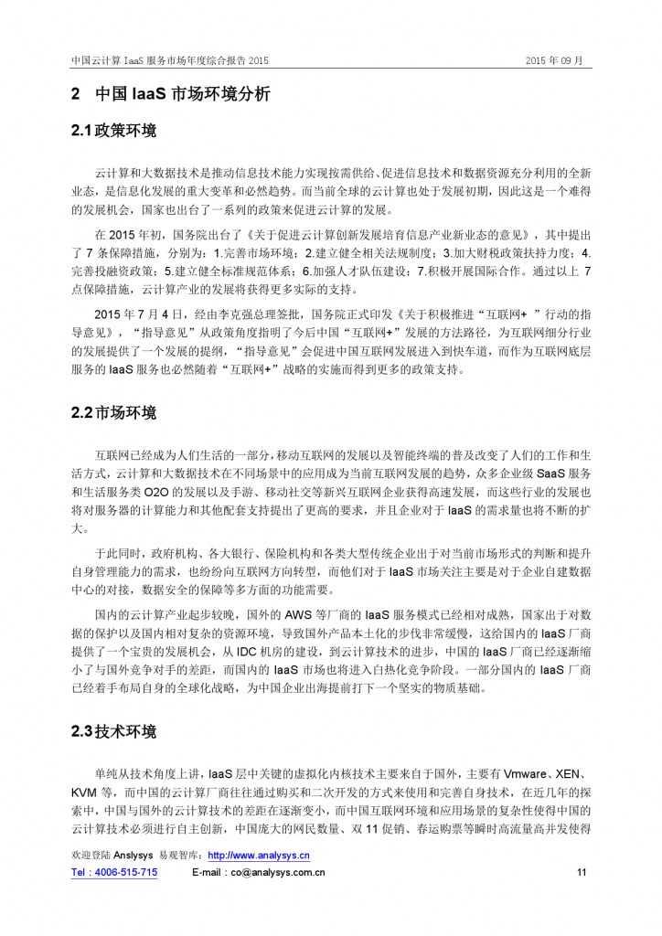 中国云计算 IaaS 服务市场年度综合报告2015 01_000011