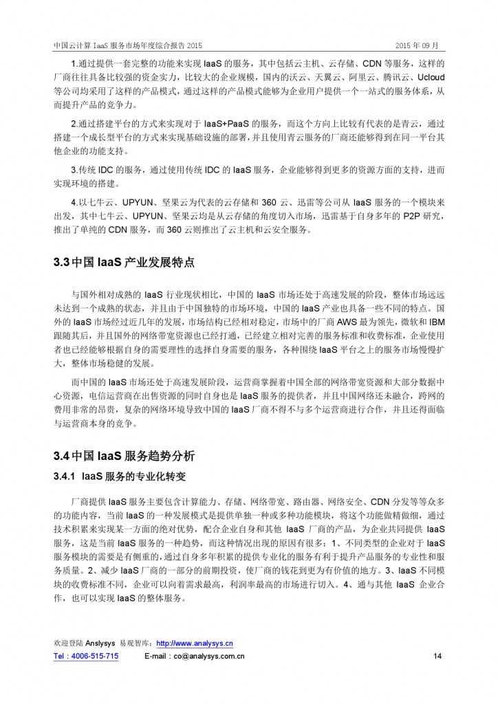 中国云计算 IaaS 服务市场年度综合报告2015 01_000014