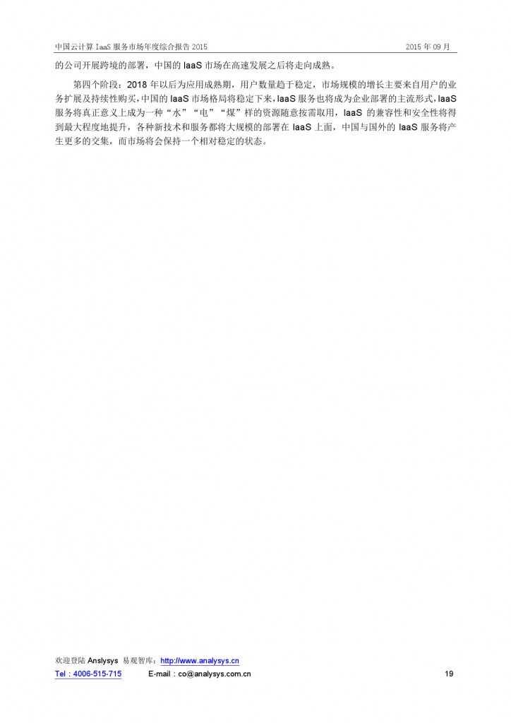 中国云计算 IaaS 服务市场年度综合报告2015 01_000019