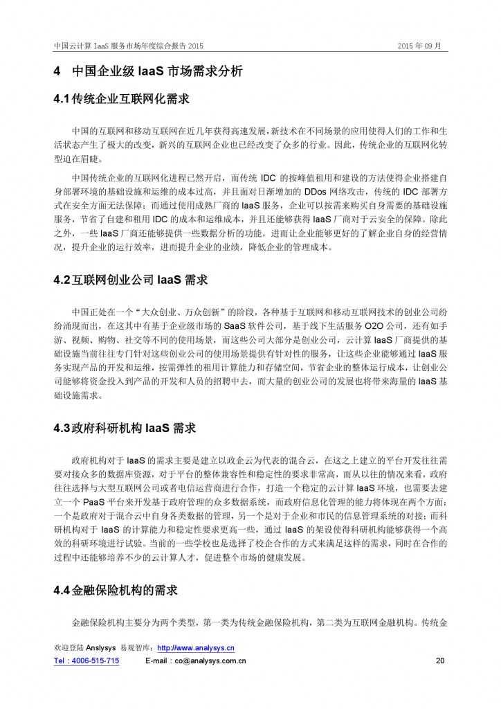 中国云计算 IaaS 服务市场年度综合报告2015 01_000020