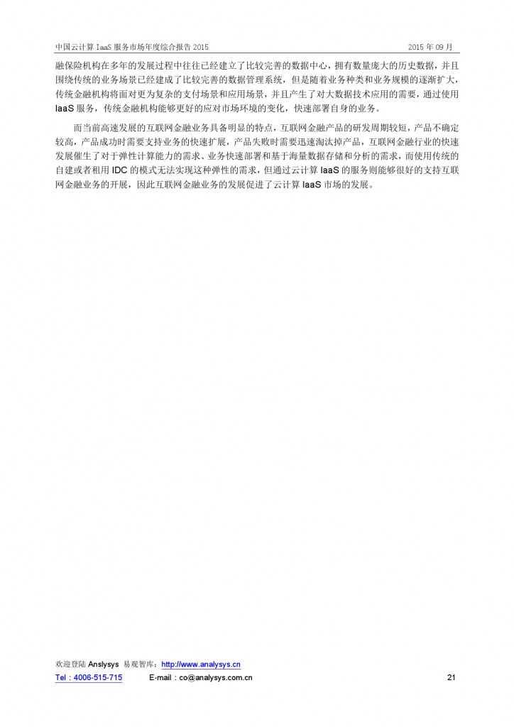 中国云计算 IaaS 服务市场年度综合报告2015 01_000021