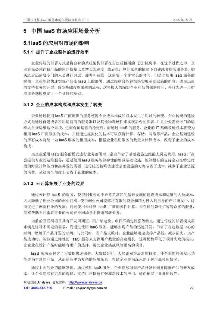中国云计算 IaaS 服务市场年度综合报告2015 01_000022