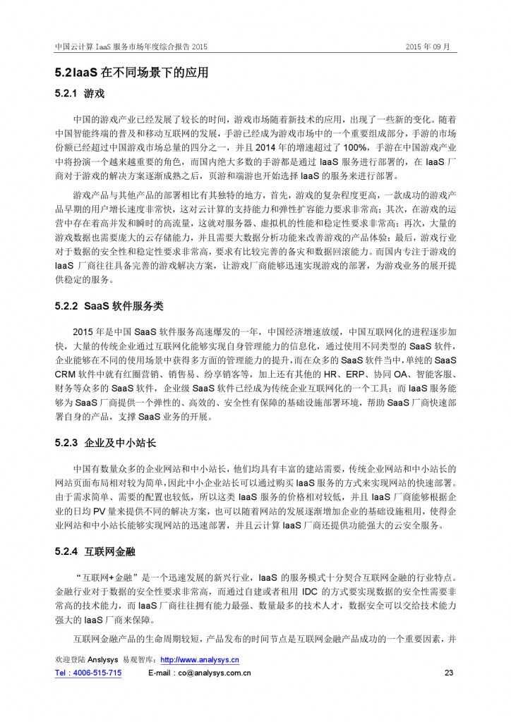 中国云计算 IaaS 服务市场年度综合报告2015 01_000023
