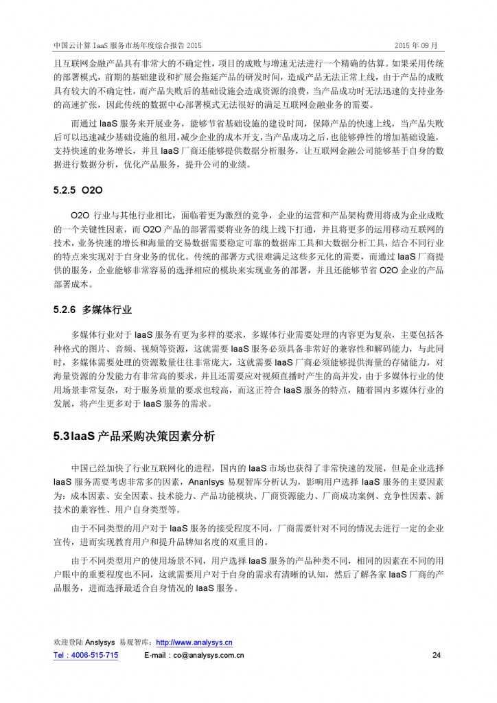 中国云计算 IaaS 服务市场年度综合报告2015 01_000024
