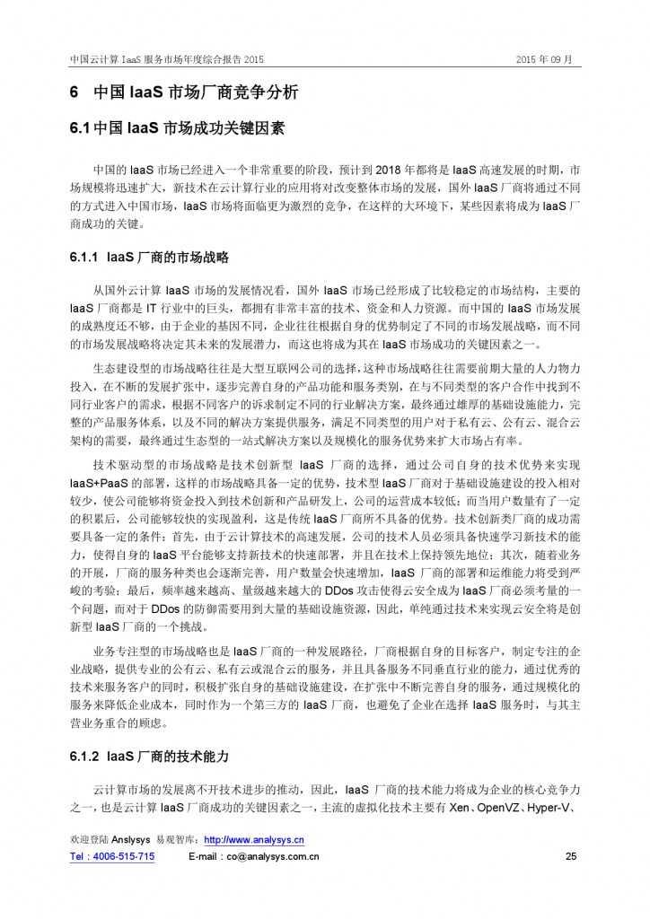 中国云计算 IaaS 服务市场年度综合报告2015 01_000025