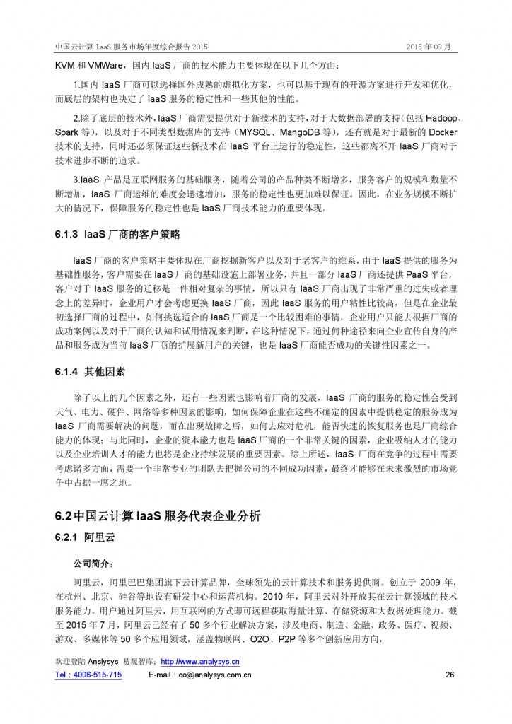 中国云计算 IaaS 服务市场年度综合报告2015 01_000026