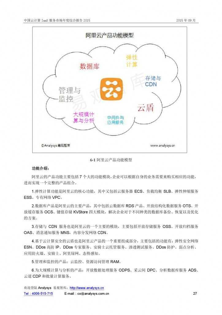 中国云计算 IaaS 服务市场年度综合报告2015 01_000027
