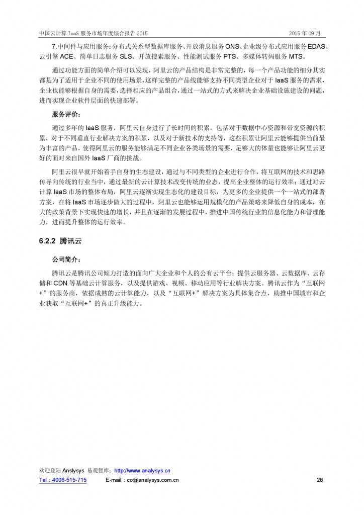 中国云计算 IaaS 服务市场年度综合报告2015 01_000028