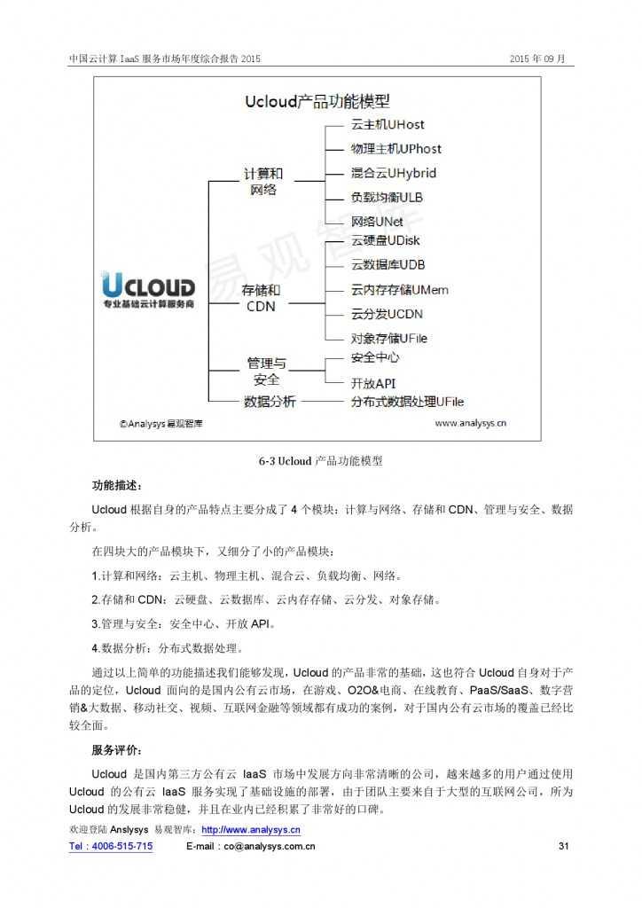 中国云计算 IaaS 服务市场年度综合报告2015 01_000031