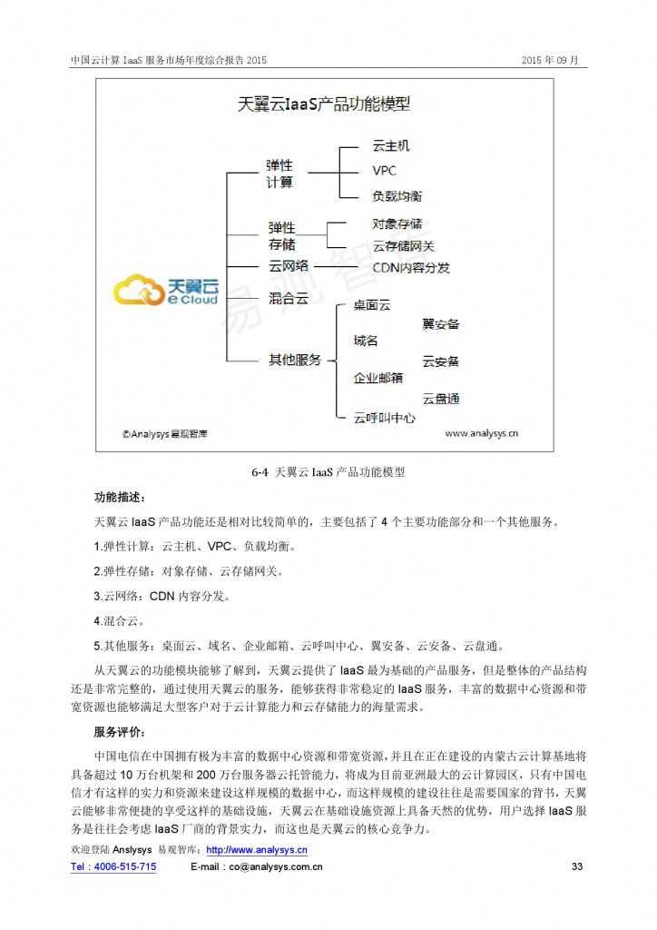 中国云计算 IaaS 服务市场年度综合报告2015 01_000033