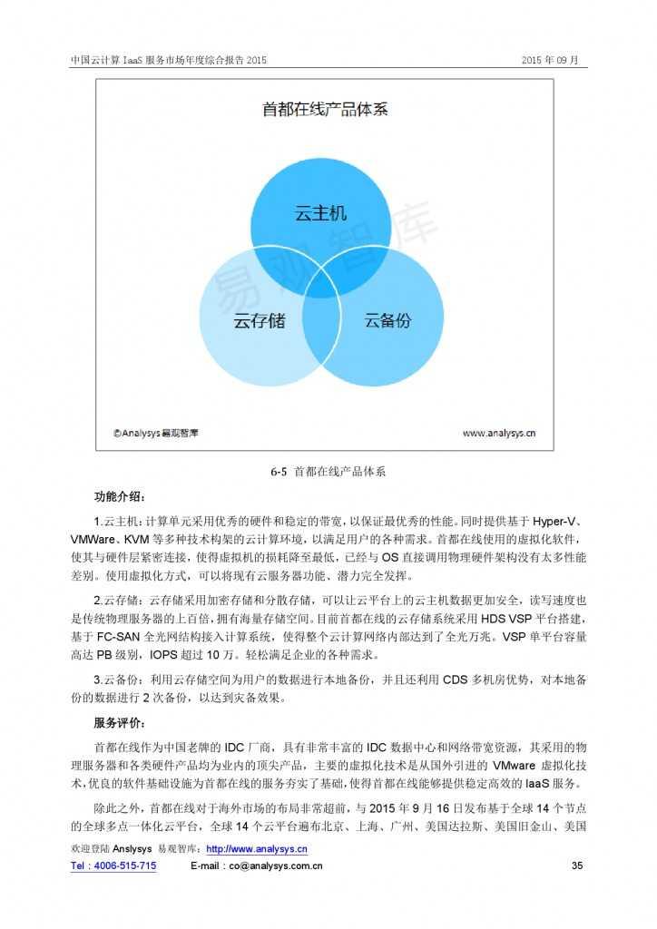 中国云计算 IaaS 服务市场年度综合报告2015 01_000035