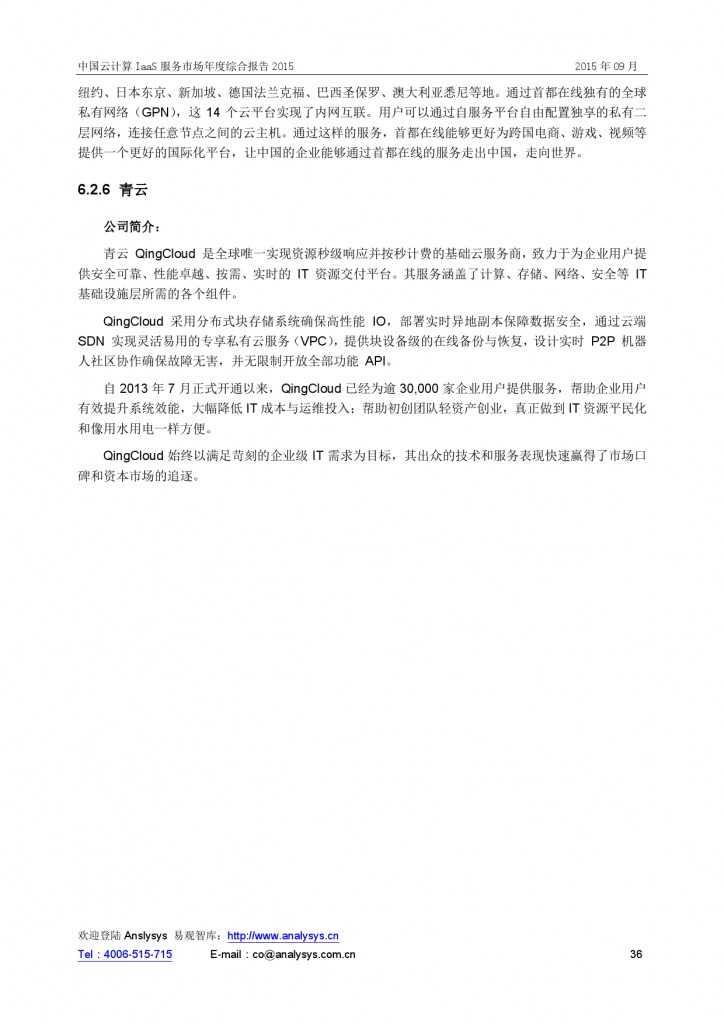 中国云计算 IaaS 服务市场年度综合报告2015 01_000036