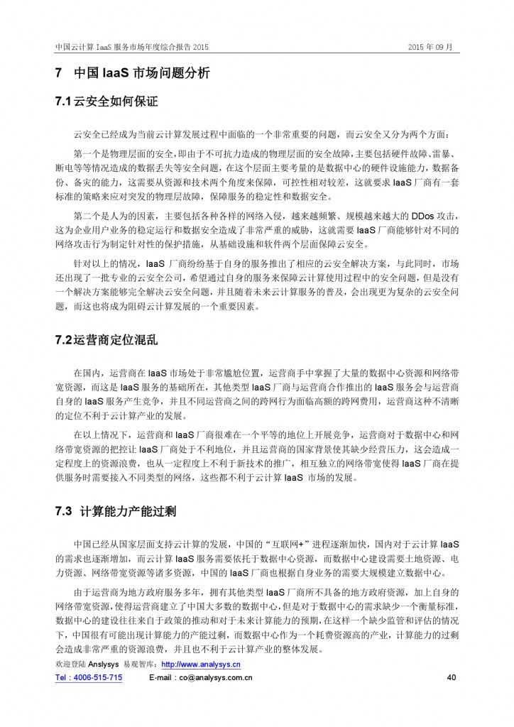 中国云计算 IaaS 服务市场年度综合报告2015 01_000040