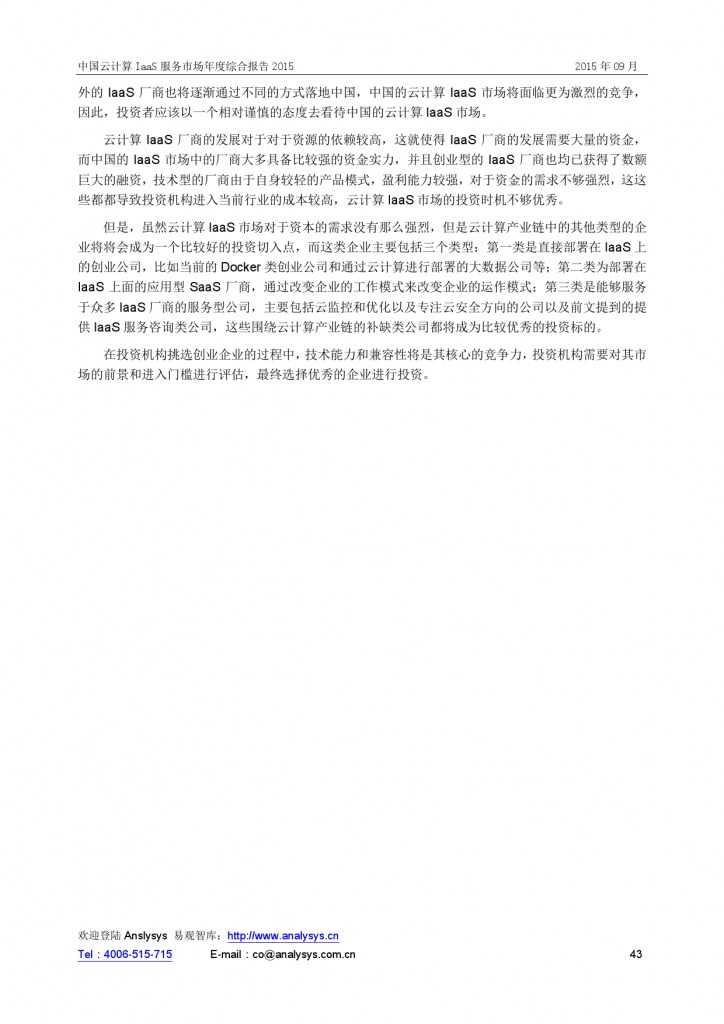 中国云计算 IaaS 服务市场年度综合报告2015 01_000043