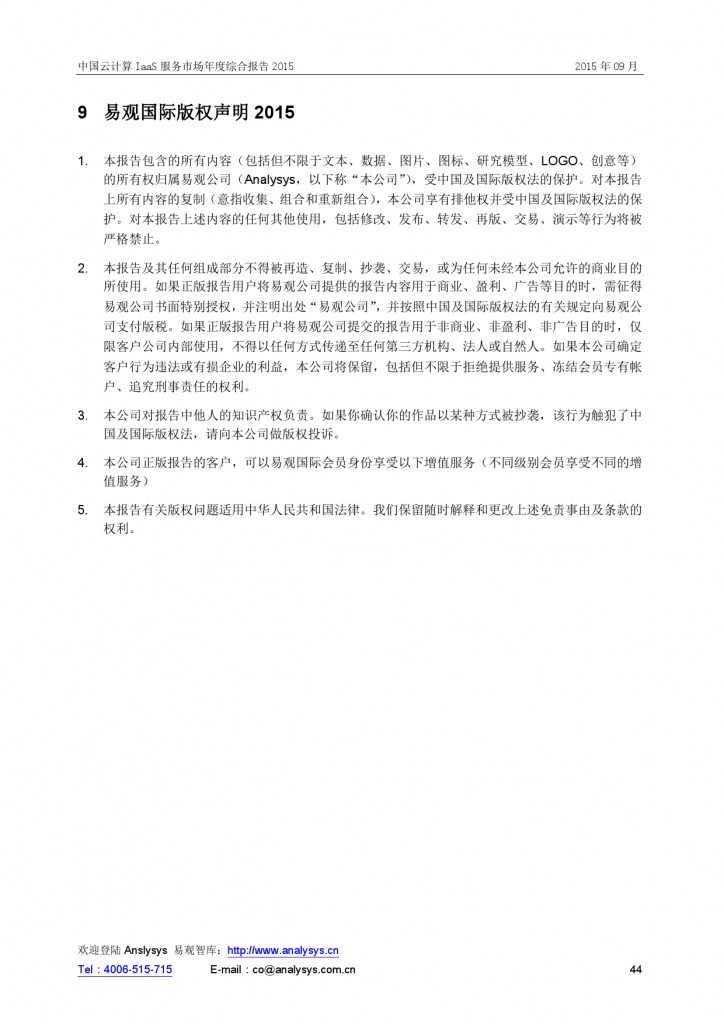 中国云计算 IaaS 服务市场年度综合报告2015 01_000044
