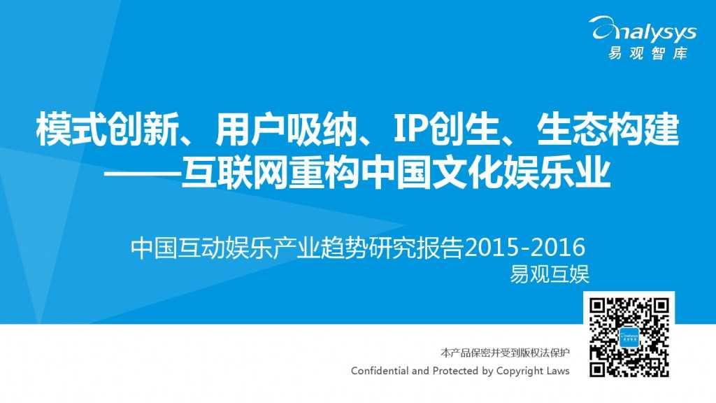 中国互动娱乐产业趋势研究报告2015-2016 01_000001